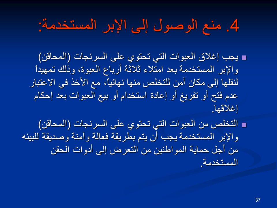 4. منع الوصول إلى الإبر المستخدمة: