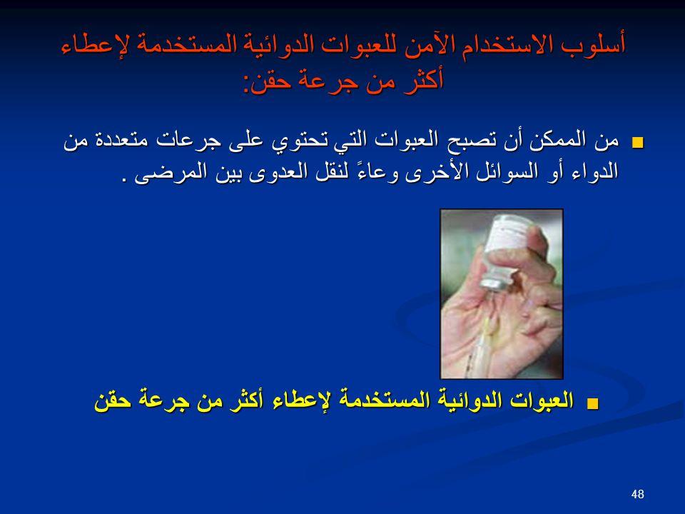 العبوات الدوائية المستخدمة لإعطاء أكثر من جرعة حقن