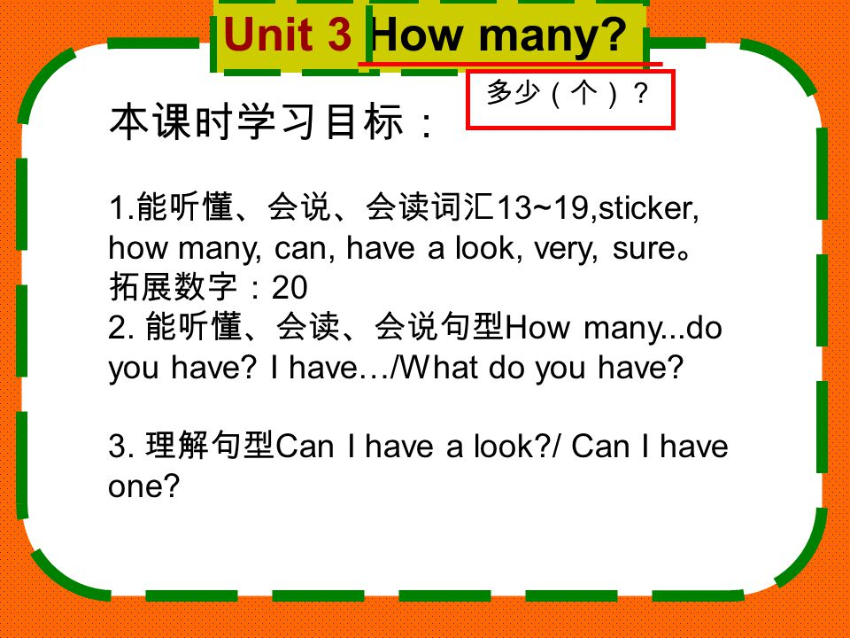 Unit 3 How many 多少(个)? 本课时学习目标: 1.能听懂、会说、会读词汇13~19,sticker, how many, can, have a look, very, sure。