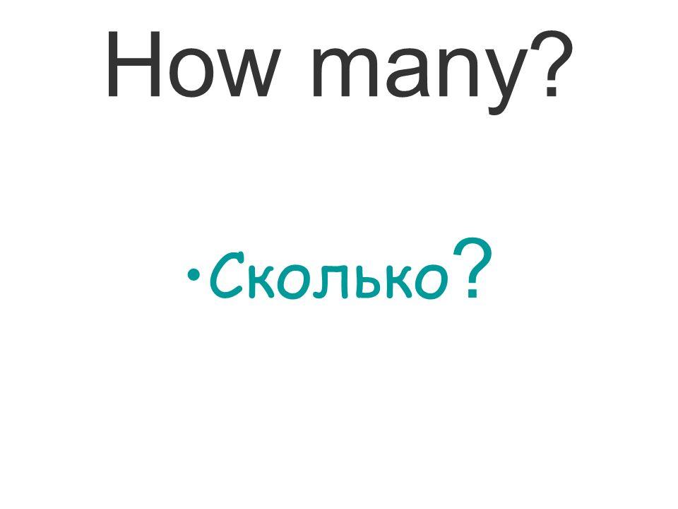 How many Сколько