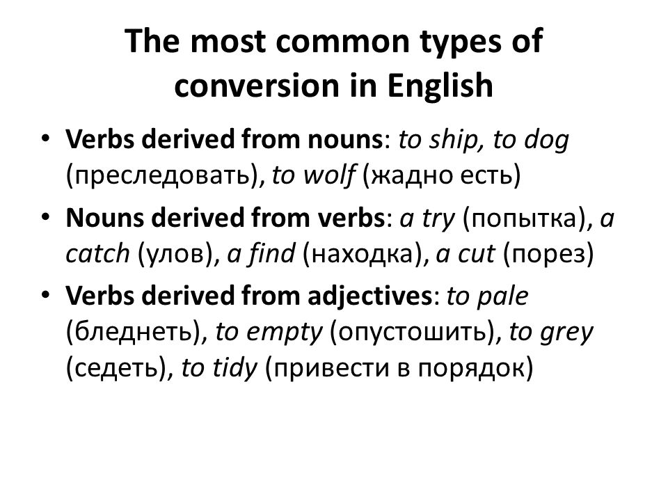 The most common types of conversion in English
