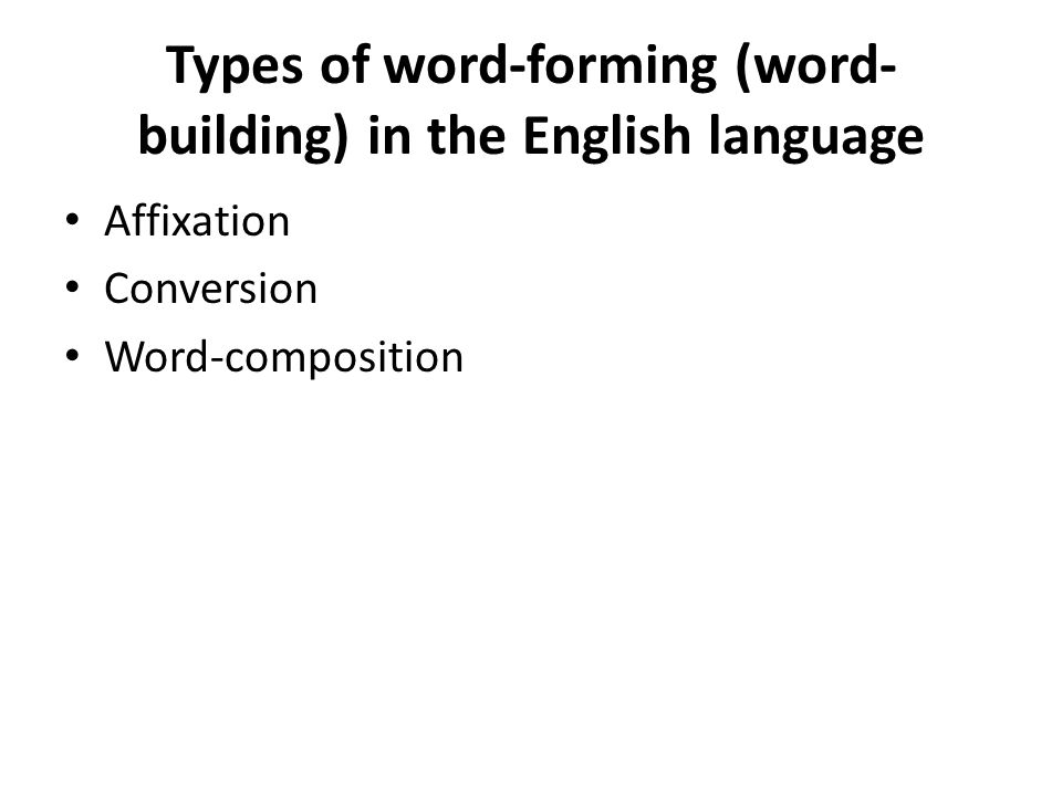 Types of word-forming (word-building) in the English language