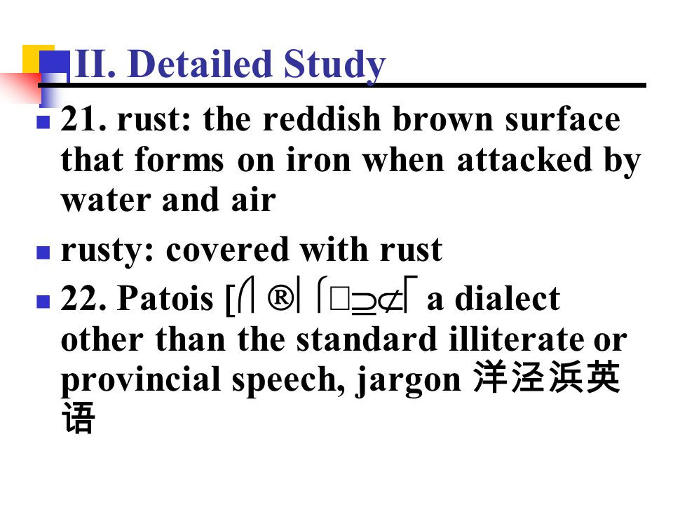 II. Detailed Study 21. rust: the reddish brown surface that forms on iron when attacked by water and air.