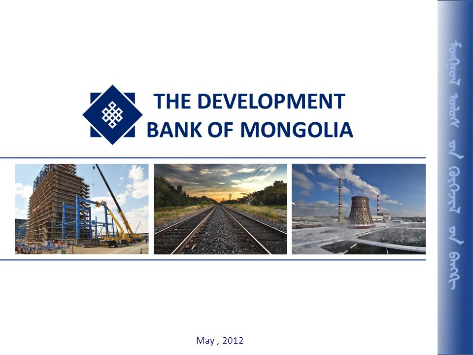 THE DEVELOPMENT BANK OF MONGOLIA