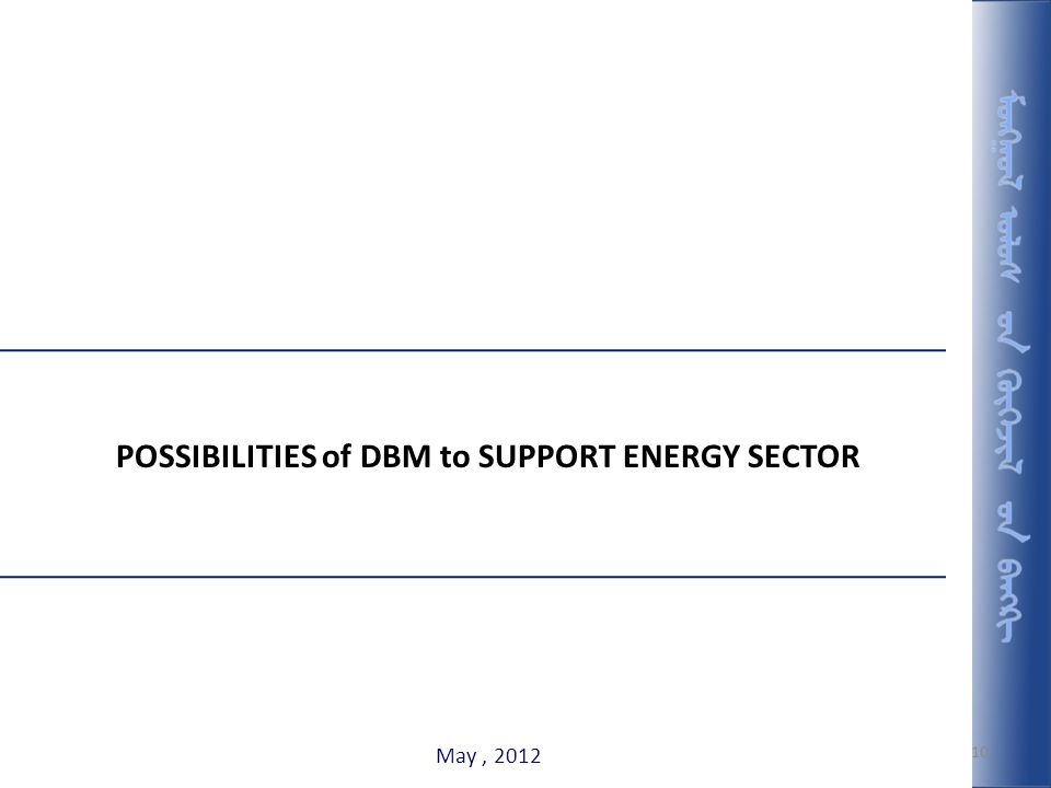 POSSIBILITIES of DBM to SUPPORT ENERGY SECTOR