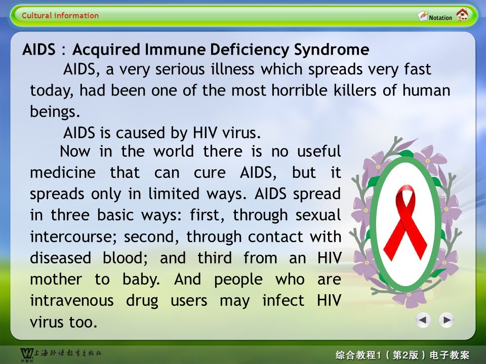 Cultural information 2 AIDS:Acquired Immune Deficiency Syndrome