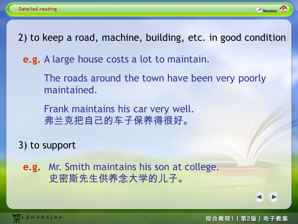 Detailed reading7-- maintain 2