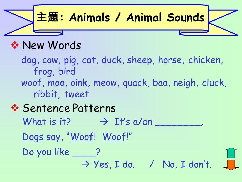 主題: Animals / Animal Sounds