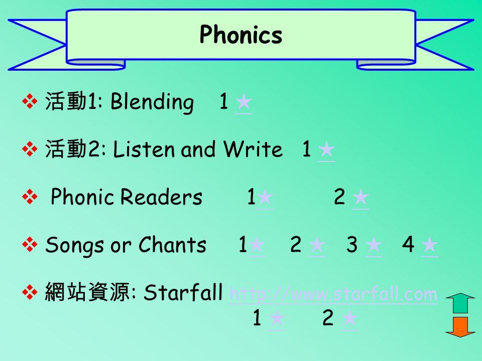 Phonics 活動1: Blending 1 ★ 活動2: Listen and Write 1 ★