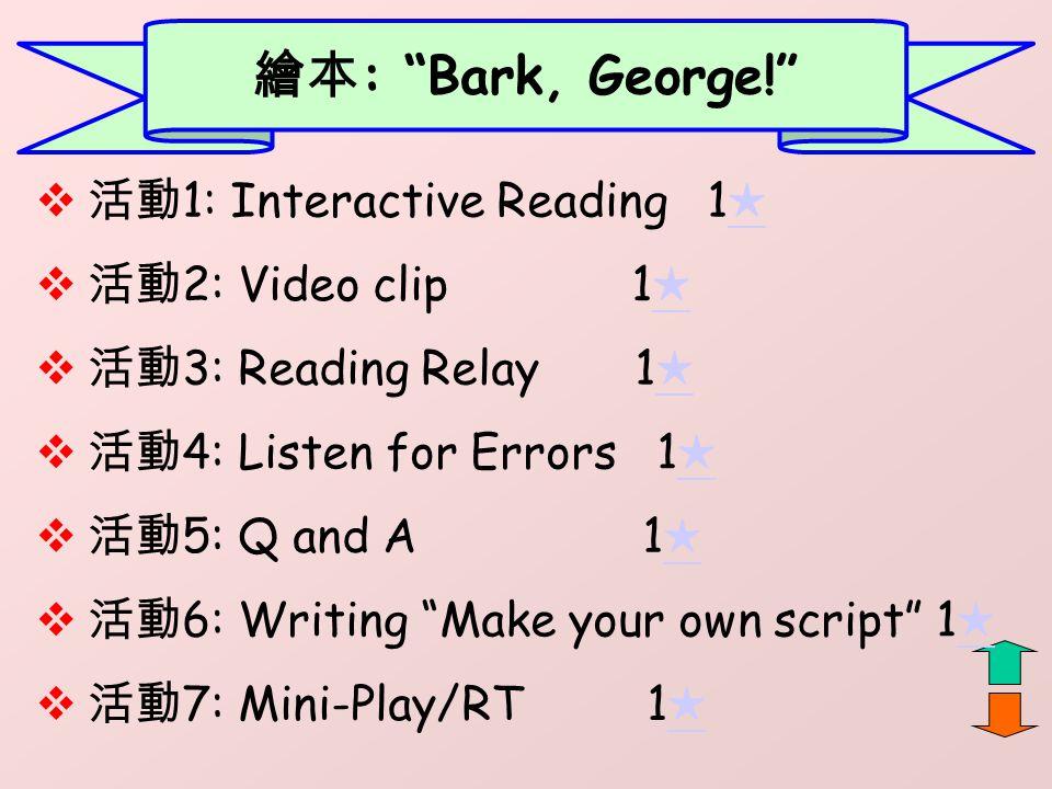 繪本: Bark, George! 活動1: Interactive Reading 1★ 活動2: Video clip 1★