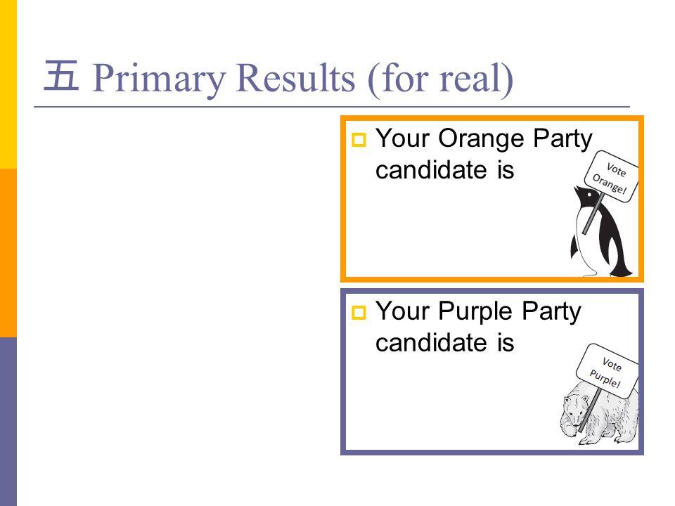 五 Primary Results (for real)