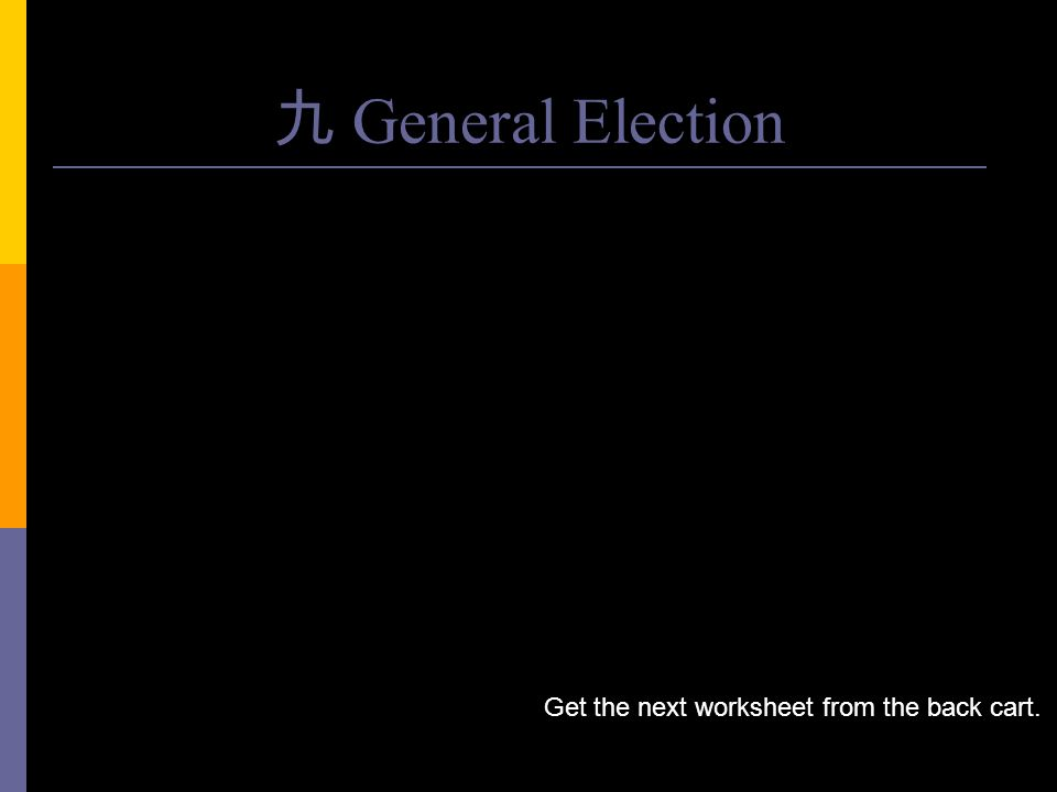九 General Election Get the next worksheet from the back cart.