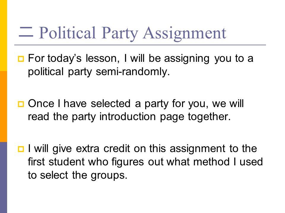 二 Political Party Assignment