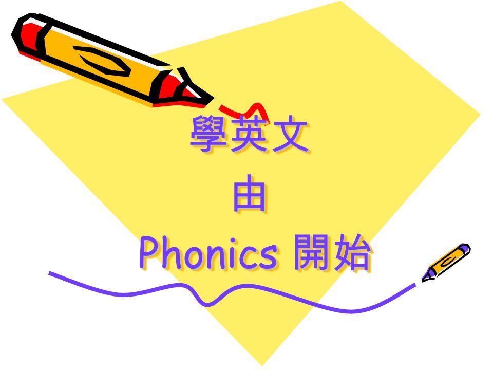學英文 由 Phonics 開始