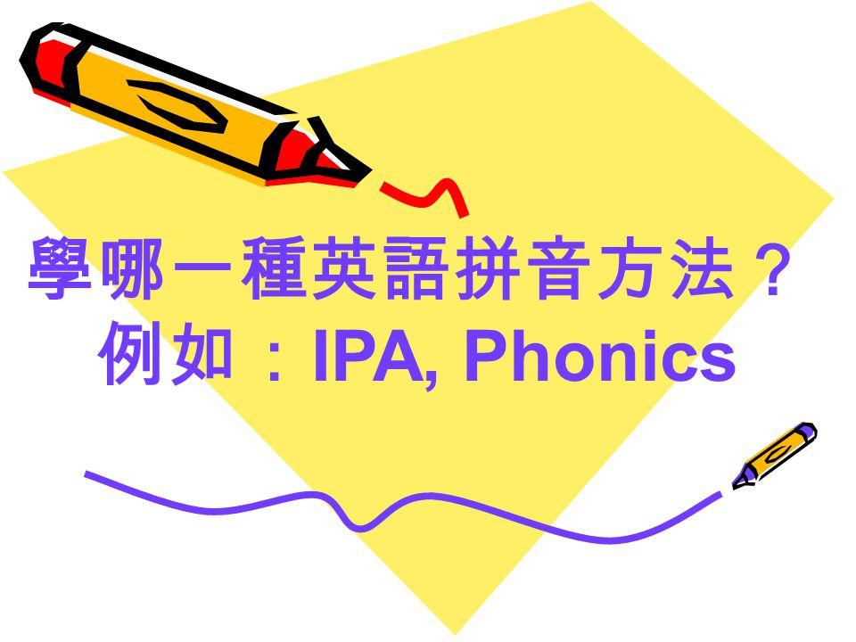 學哪一種英語拼音方法? 例如:IPA, Phonics