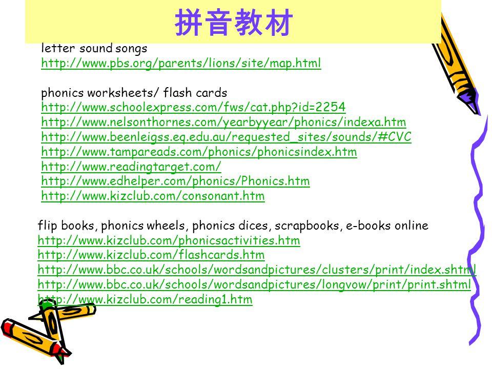 拼音教材 letter sound songs http://www.pbs.org/parents/lions/site/map.html