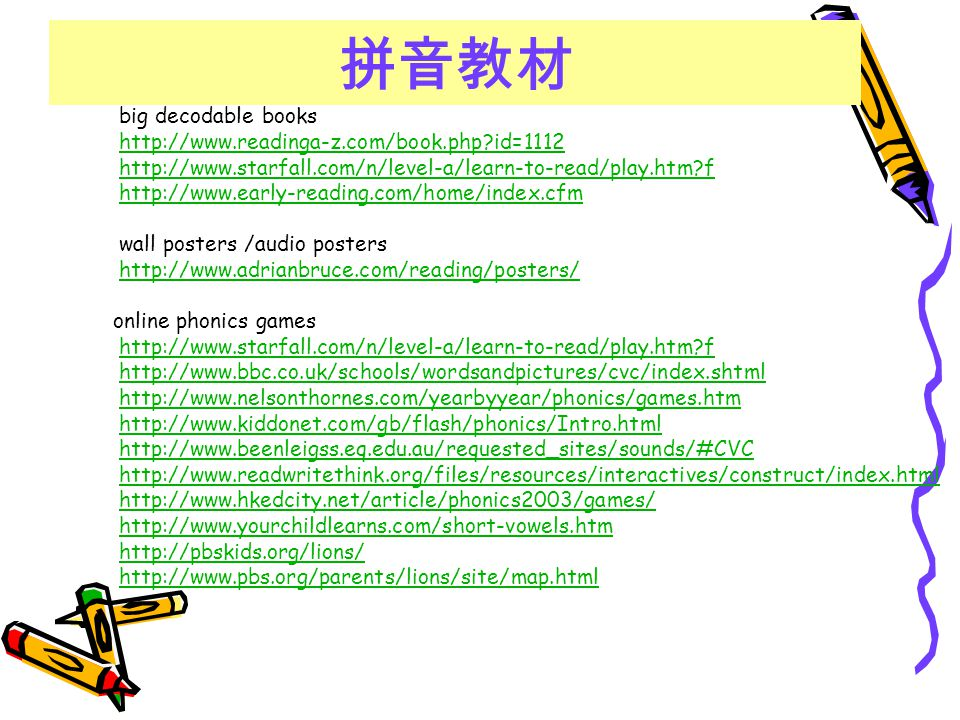 拼音教材 big decodable books http://www.readinga-z.com/book.php id=1112