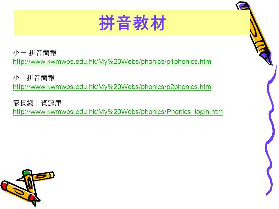 拼音教材 小一 拼音簡報 http://www.kwmwps.edu.hk/My%20Webs/phonics/p1phonics.htm