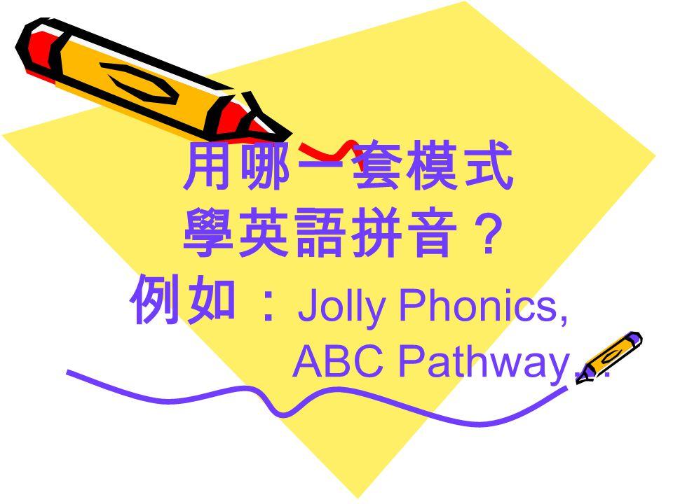 用哪一套模式 學英語拼音? 例如:Jolly Phonics, ABC Pathway… 5