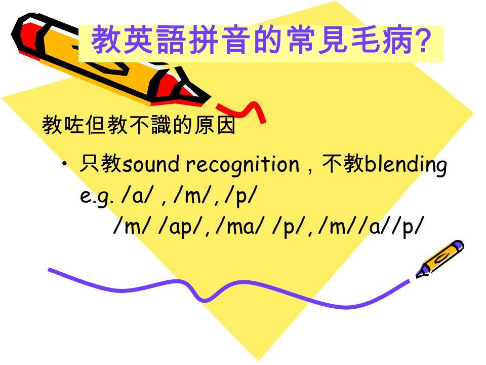 教英語拼音的常見毛病 教咗但教不識的原因 只教sound recognition,不教blending