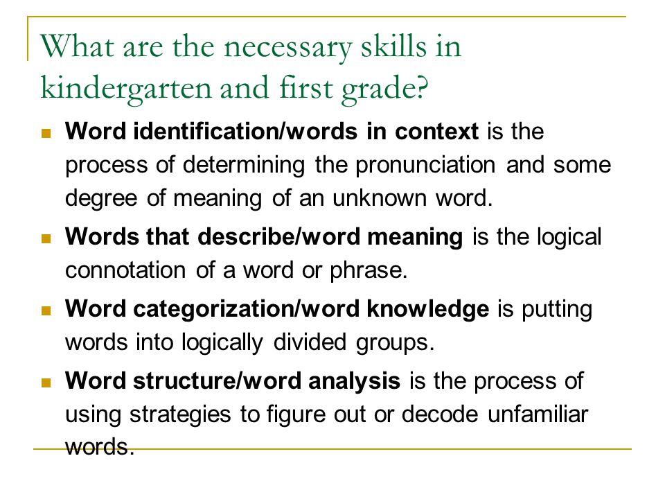 What are the necessary skills in kindergarten and first grade