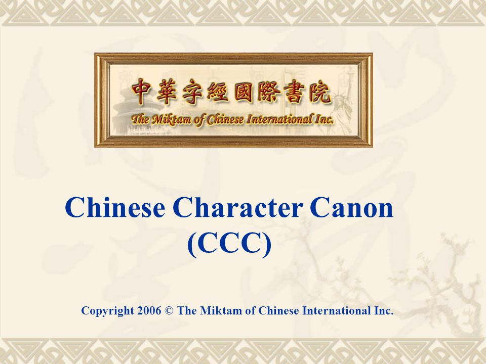 Copyright 2006 © The Miktam of Chinese International Inc.