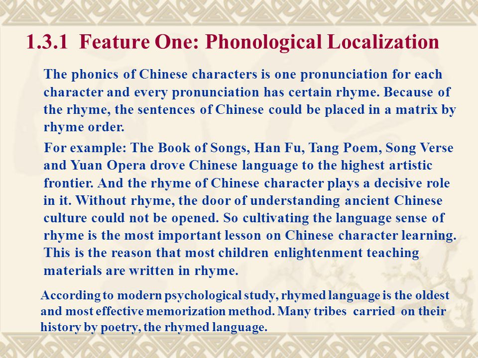 1.3.1 Feature One: Phonological Localization