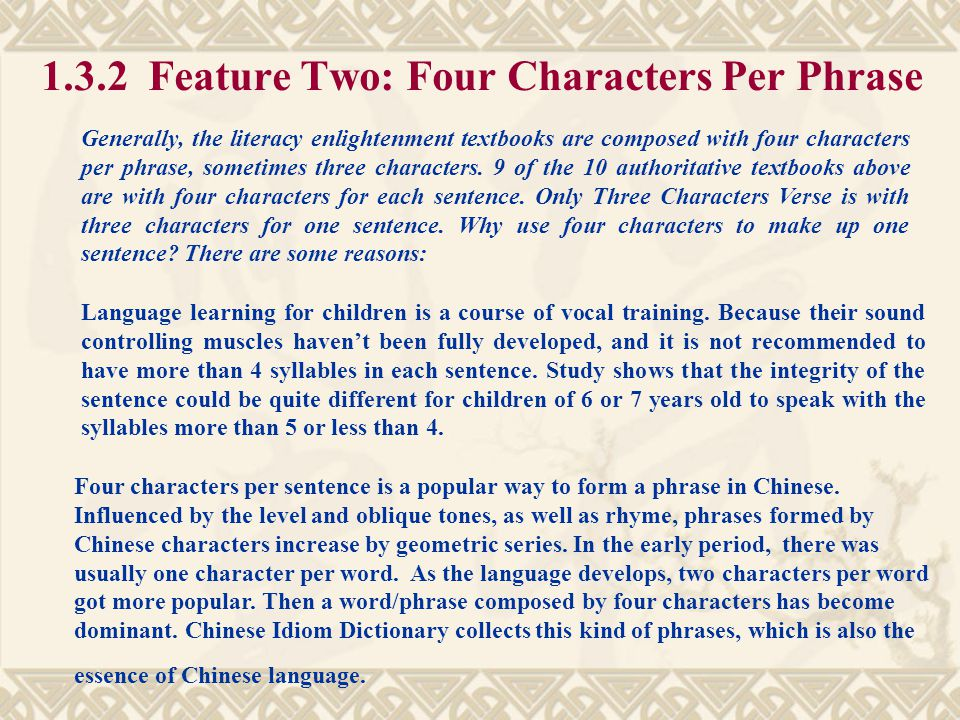 1.3.2 Feature Two: Four Characters Per Phrase