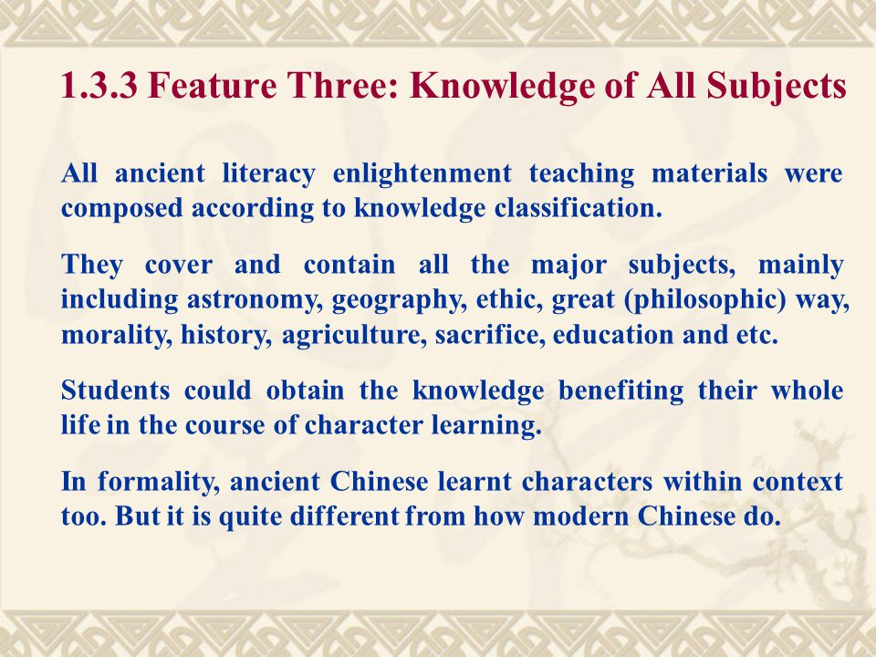 1.3.3 Feature Three: Knowledge of All Subjects