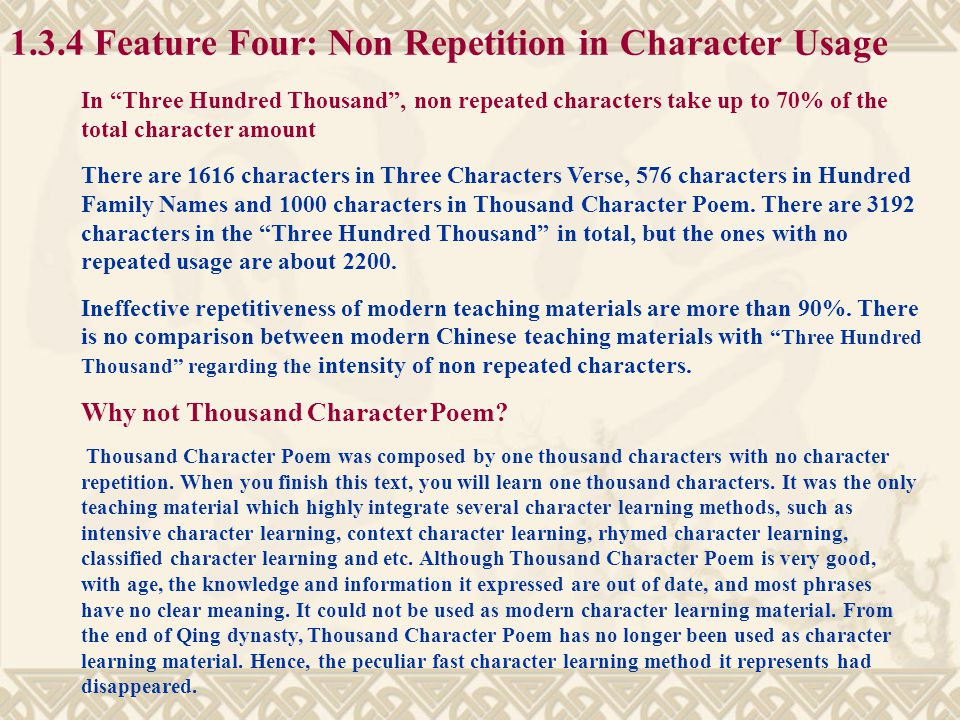 1.3.4 Feature Four: Non Repetition in Character Usage