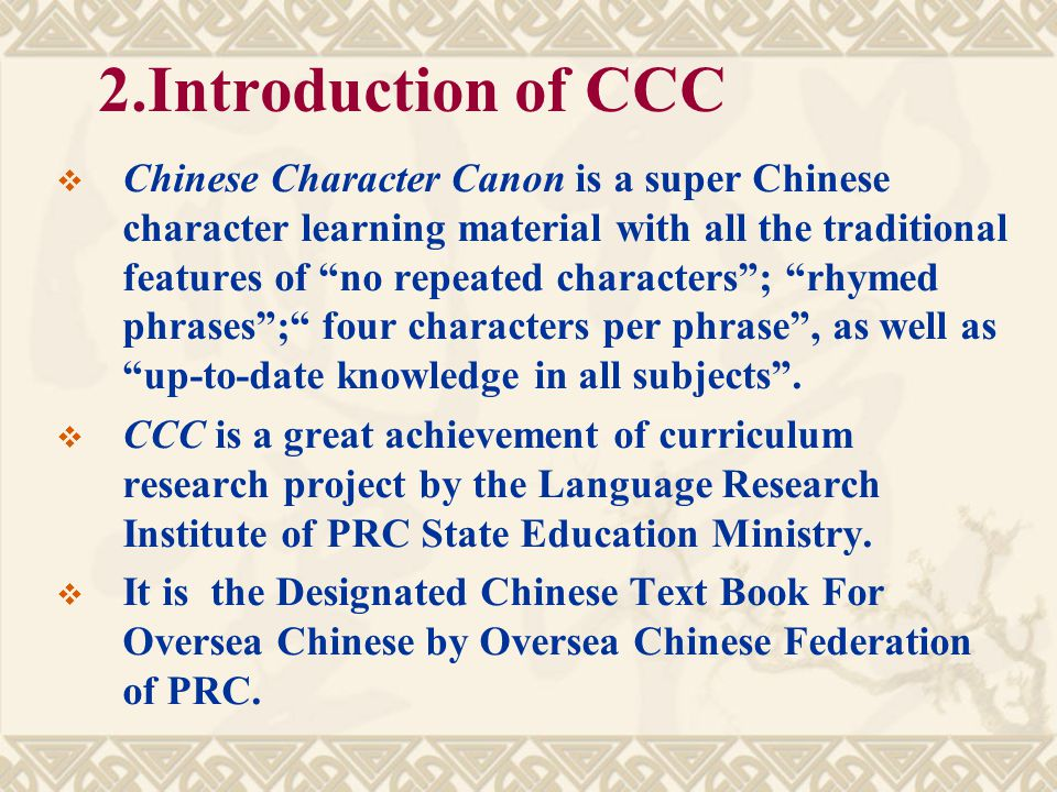 2.Introduction of CCC