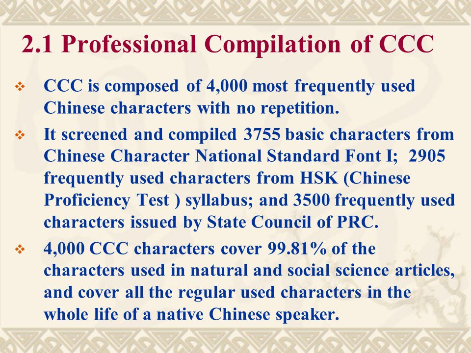 2.1 Professional Compilation of CCC