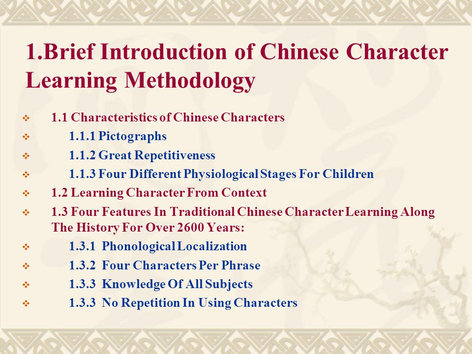 1.Brief Introduction of Chinese Character Learning Methodology