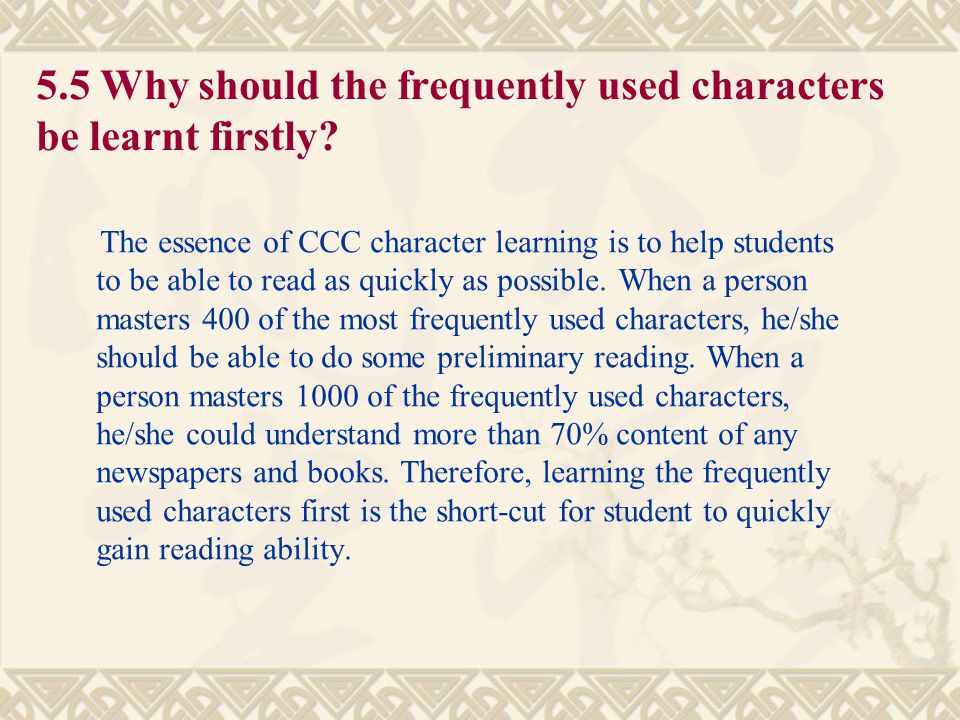 5.5 Why should the frequently used characters be learnt firstly