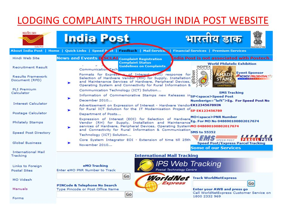 LODGING COMPLAINTS THROUGH INDIA POST WEBSITE