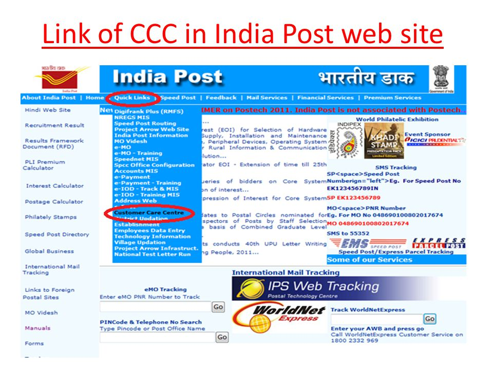 Link of CCC in India Post web site