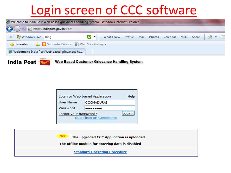 Login screen of CCC software