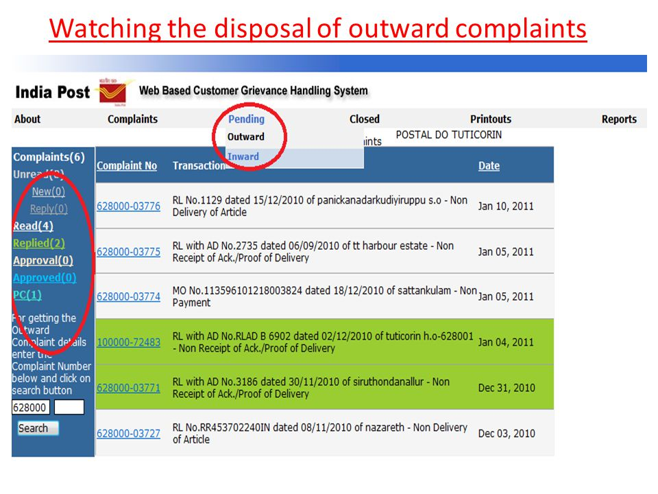 Watching the disposal of outward complaints