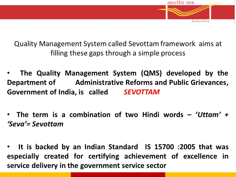 Quality Management System called Sevottam framework aims at filling these gaps through a simple process