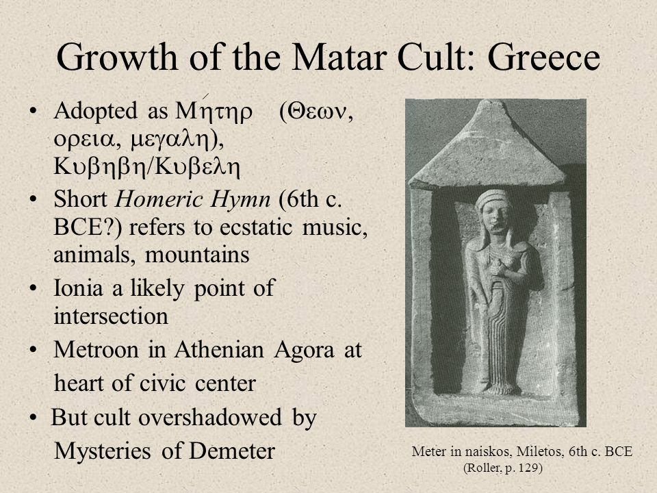 Growth of the Matar Cult: Greece