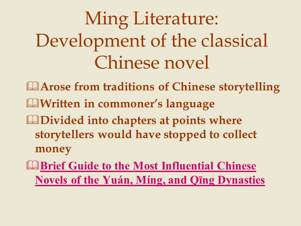 Ming Literature: Development of the classical Chinese novel