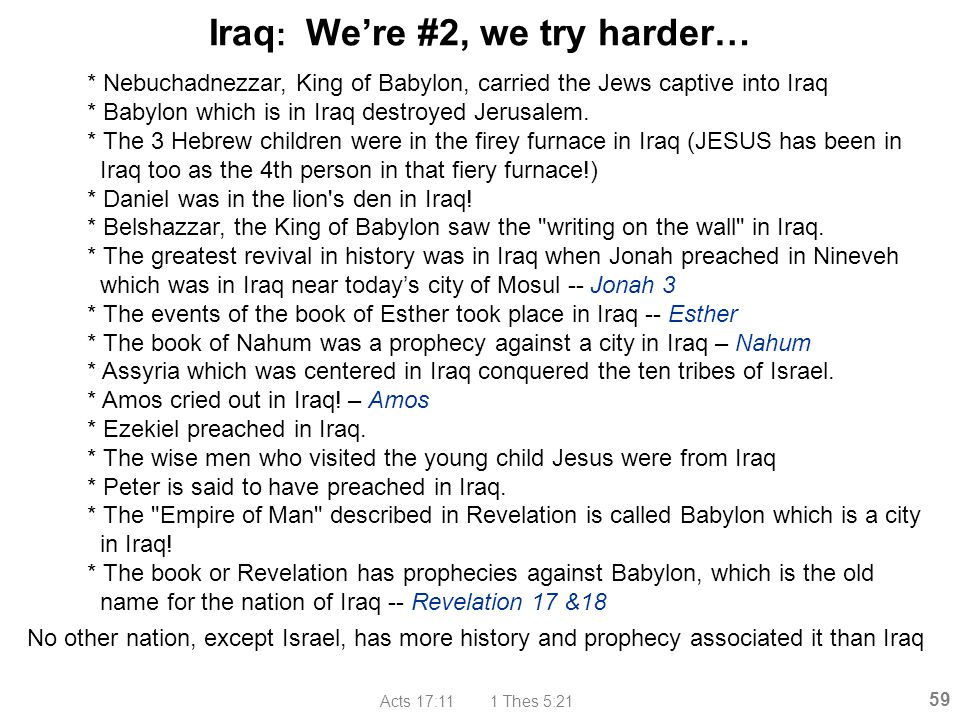 Iraq: We're #2, we try harder…
