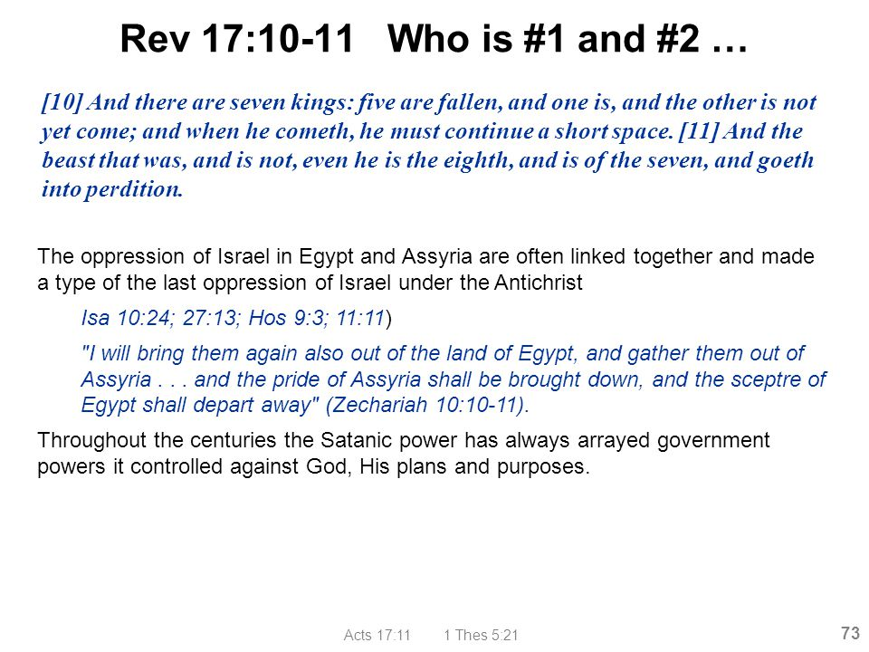 Rev 17:10-11 Who is #1 and #2 …