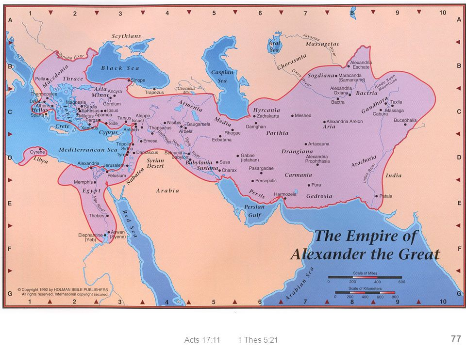 Greek Empire Acts 17:11 1 Thes 5:21