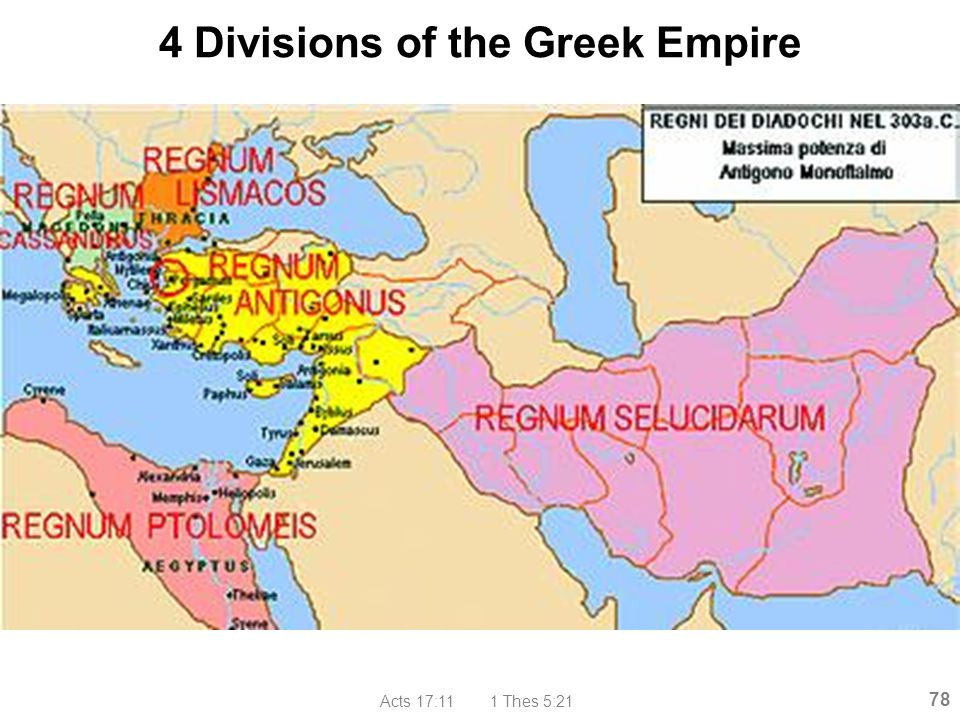 4 Divisions of the Greek Empire