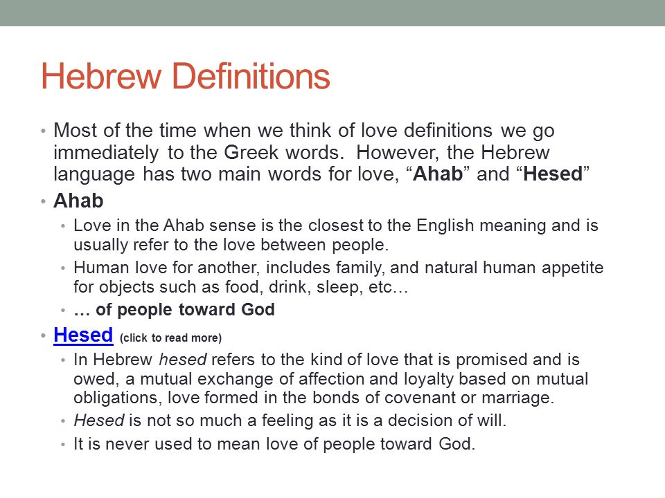 Hebrew Definitions