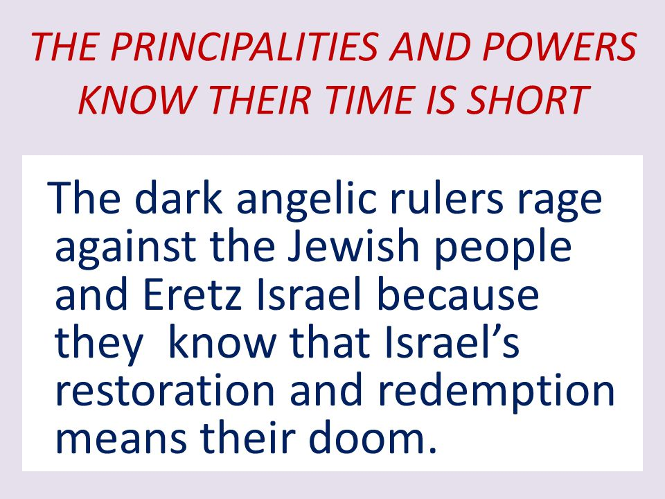 THE PRINCIPALITIES AND POWERS KNOW THEIR TIME IS SHORT