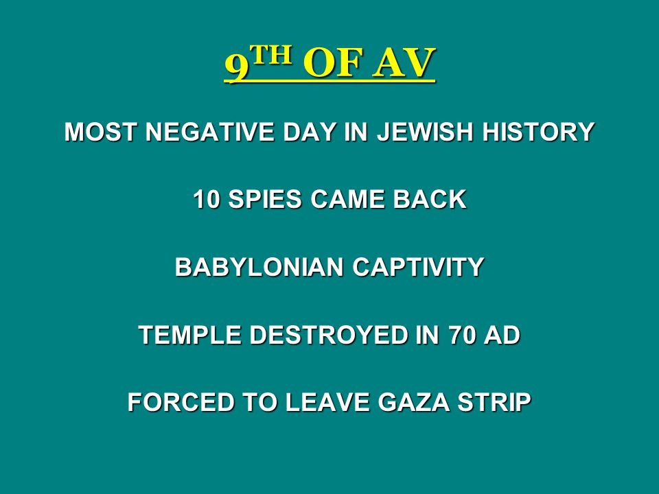 MOST NEGATIVE DAY IN JEWISH HISTORY FORCED TO LEAVE GAZA STRIP