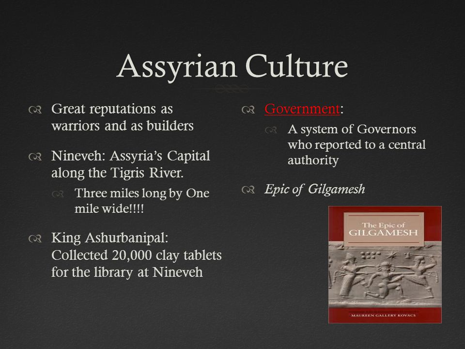 Assyrian Culture Great reputations as warriors and as builders