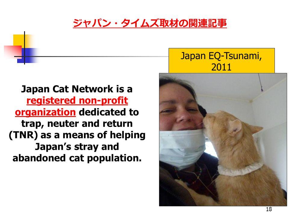 ジャパン・タイムズ取材の関連記事 Japan EQ-Tsunami, 2011.